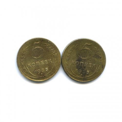 Набор монет 5 копеек (шт. 2 (1934)А Федорин №22) 1935 года (СССР)