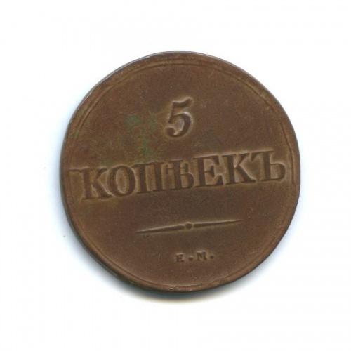 5 копеек 1838 года ЕМ НА (Российская Империя)