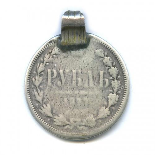 1 рубль 1877(?) СПБ HI (Российская Империя)