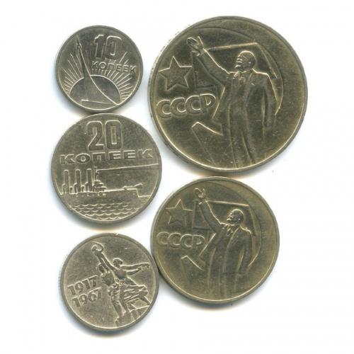 Набор монет - 50 лет Совесткой власти 1967 года (СССР)
