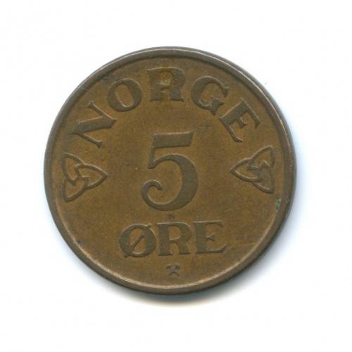 5 эре 1957 года (Норвегия)