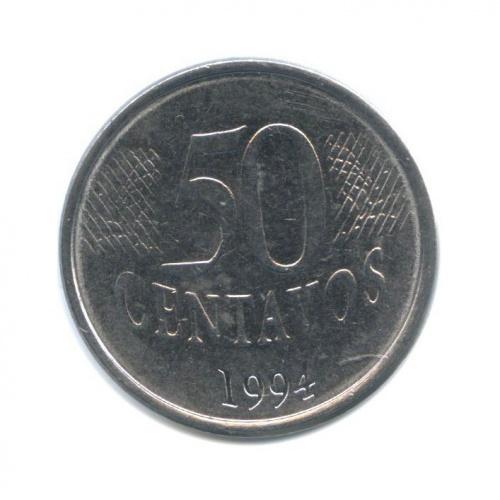 50 сентаво 1994 года (Бразилия)