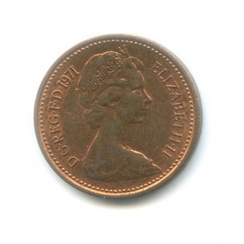 ½ нового пенни 1971 года (Великобритания)