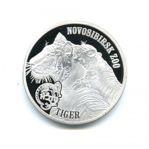 1 доллар - Новосибирский зоопарк - Тигр, Виргинские острова, серебрение 2014 года