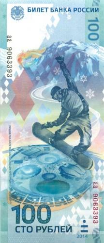 100 рублей - Соси-2014 2014 года (Россия)