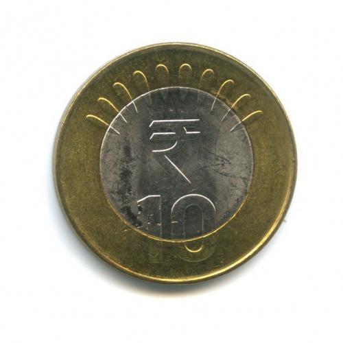 10 рупий 2011 года (Индия)