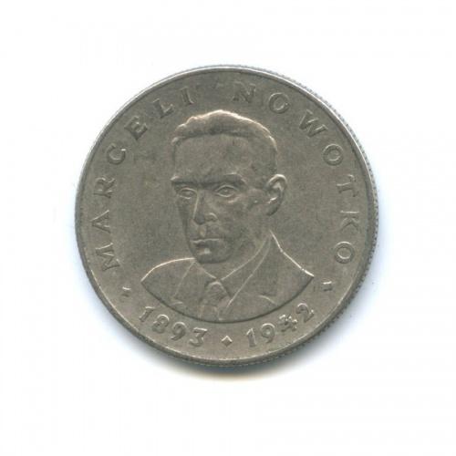 20 злотых 1976 года MN (Польша)