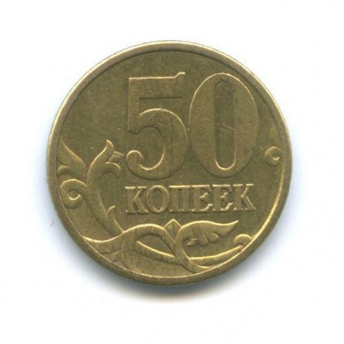 50 копеек 1999 года С-П (Россия)