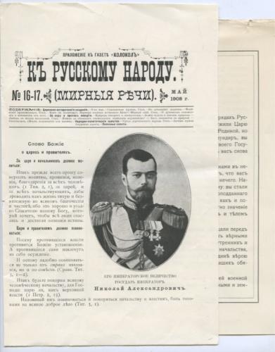 Приложение кгазете «Колокол», Послание квоинам 1908 года (Российская Империя)