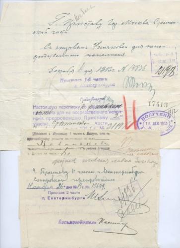 Набор справок (Российская Империя)