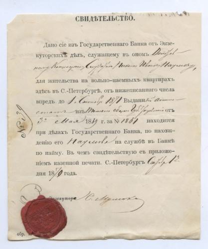 Свидетельство для жительства навольно-наемных квартирах вСанкт-Петербурге 1870 года (Российская Империя)