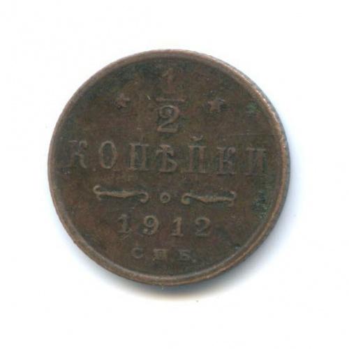 1/2 копейки 1912 года СПБ (Российская Империя)