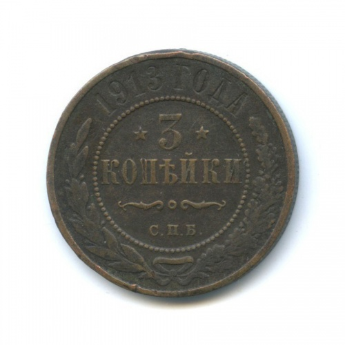 3 копейки 1913 года СПБ (Российская Империя)