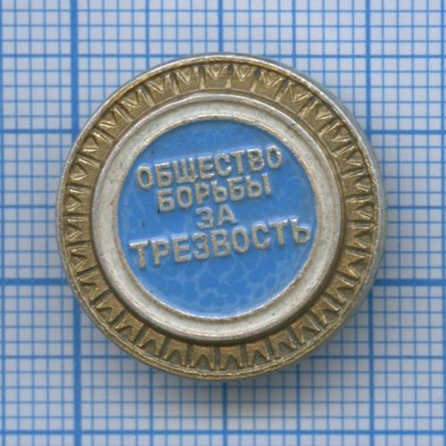 Знак «Общество борьбы затрезвость» (СССР)