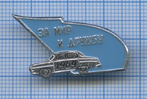 Значок «Замир идружбу 1964» ЗХЛ (СССР)