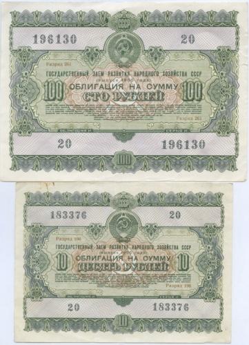 Набор банкнот (облигации) 1955 года (СССР)