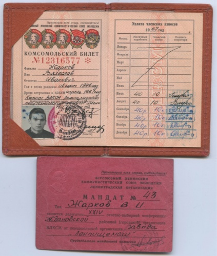 Комсомольский билет, мандат 1967 года (СССР)