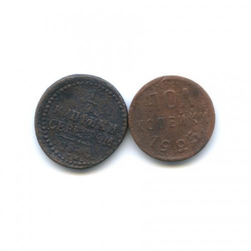 Набор монет (СССР, Российская Империя) 1840, 1925
