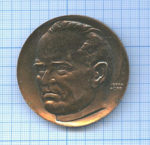 Медаль настольная «Мемориал С. П. Королёва, г. Житомир» (СССР)
