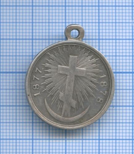 Медаль «В память Русско-турецкой войны 1877-1878 гг.» (Российская Империя)