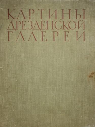 Репродукции картин Дрезденской галереи в альбоме (СССР)