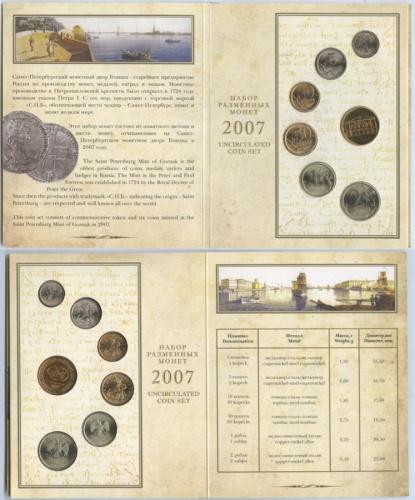 Набор разменных монет сжетоном (вбуклете) 2007 года СПМД (Россия)