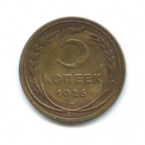 5 копеек (шт. 1.2 Федорин) 1926 года (СССР)