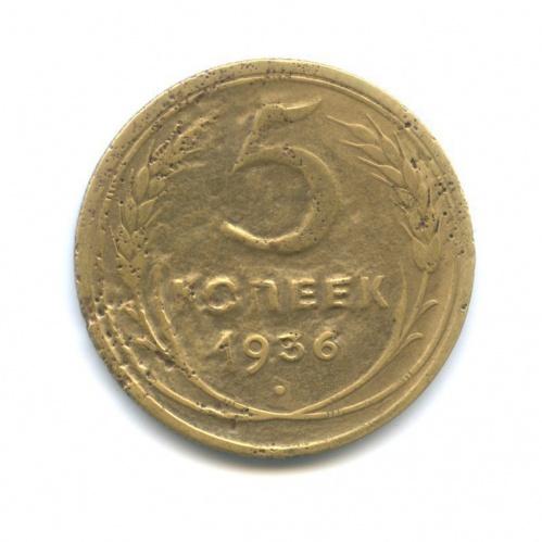 5 копеек (шт. 3 Федорин) 1936 года (СССР)