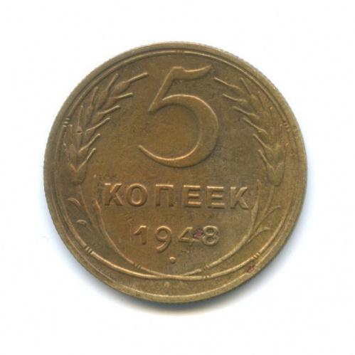 5 копеек (шт. 1.3/А Федорин) 1948 года (СССР)