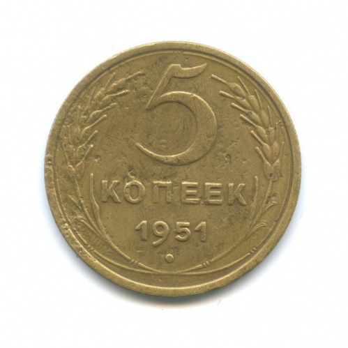 5 копеек (шт. 3.22/А Федорин) 1951 года (СССР)