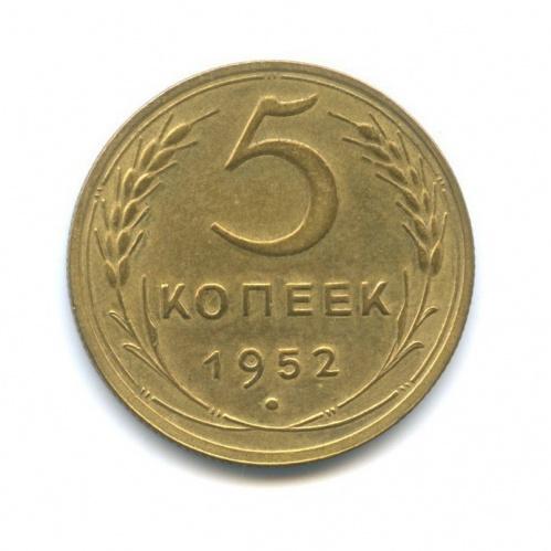5 копеек (шт. 2.1/А Федорин) 1952 года (СССР)