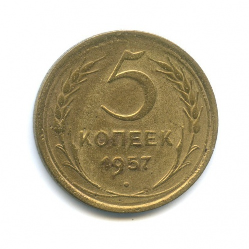 5 копеек (шт. 2.2 Федорин) 1957 года (СССР)