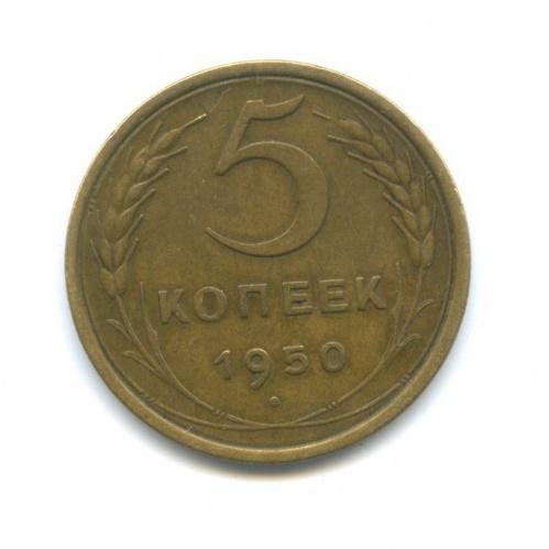 5 копеек (шт. 3.11 Федорин) 1950 года (СССР)