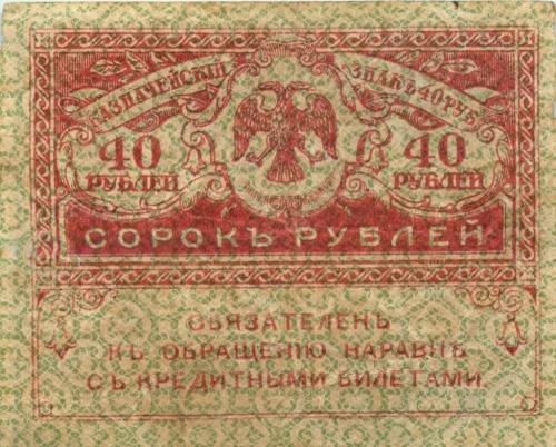 40 копеек (Российская Империя)