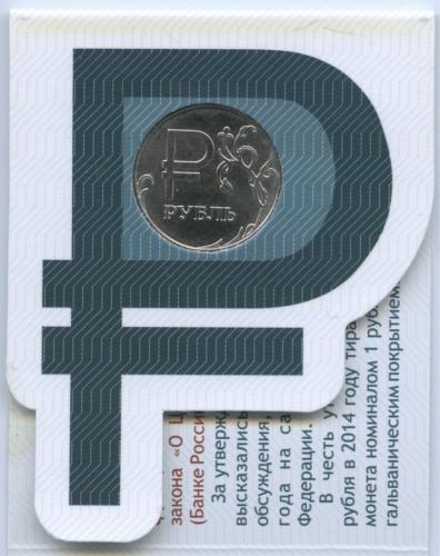 1 рубль «Графическое изображение рубля ввиде знака» 2014 года ММД (Россия)