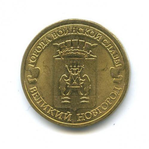 10 рублей — Города воинской славы - Великий Новгород 2012 года (Россия)