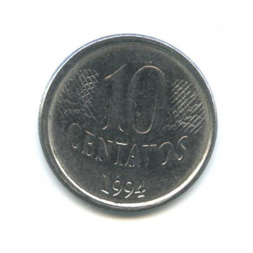 10 сентаво 1994 года (Бразилия)