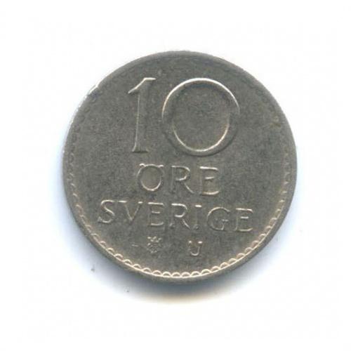 10 эре 1971 года (Швеция)