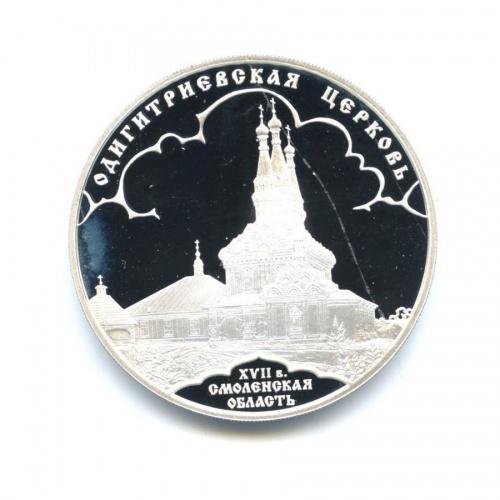 3 рубля - Одигитриевская церковь 2009 года СПМД (Россия)