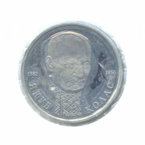 1 рубль — 110 лет содня рождения Якуба Коласа (в запайке) 1992 года (Россия)