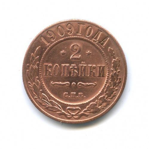 2 копейки (без обращения) 1909 года СПБ (Российская Империя)