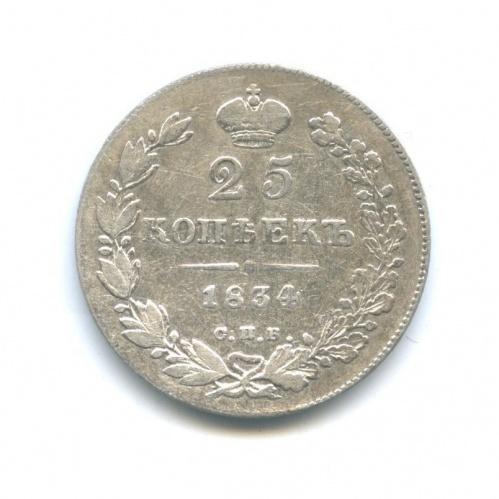 25 копеек 1834 года СПБ НГ (Российская Империя)