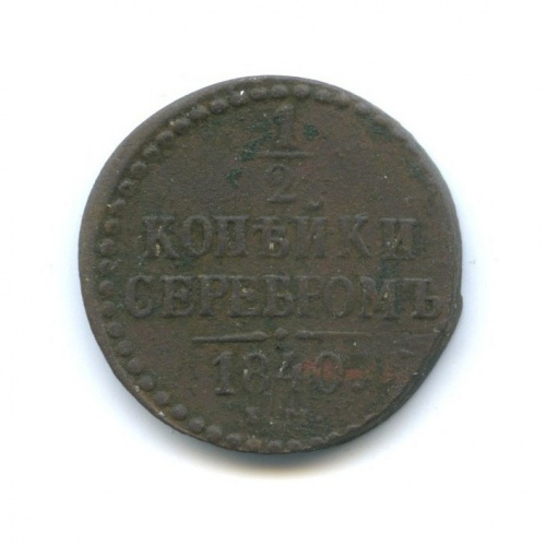 1/2 копейки серебром 1840 года ЕМ (Российская Империя)