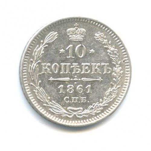 10 копеек 1861 года СПБ (Российская Империя)