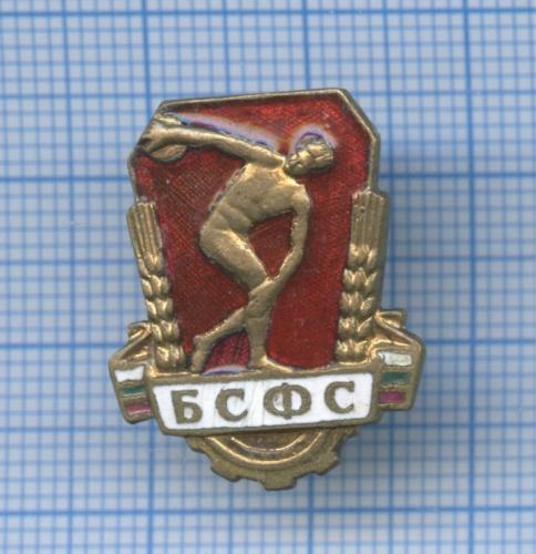 Знак «БСФС» (Болгария)