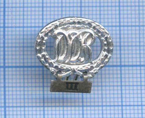 Знак резервиста «DDR» (3-я степень) (Германия)