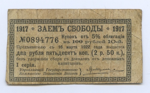 2 рубля 50 копеек (купон) 1917 года (СССР)