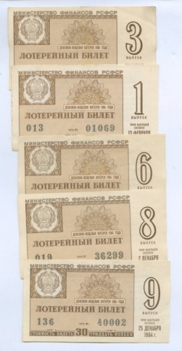 Набор лотерейных билетов 1964 года (СССР)