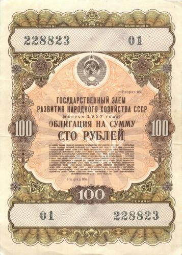100 рублей (облигация) 1957 года (СССР)