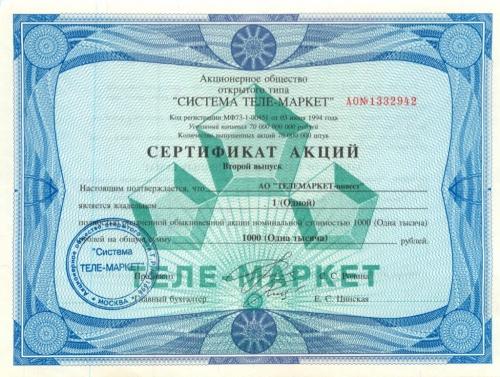 1000 рублей - ОАО «Система Теле-Маркет» (сертификат акций) 1994 года (Россия)